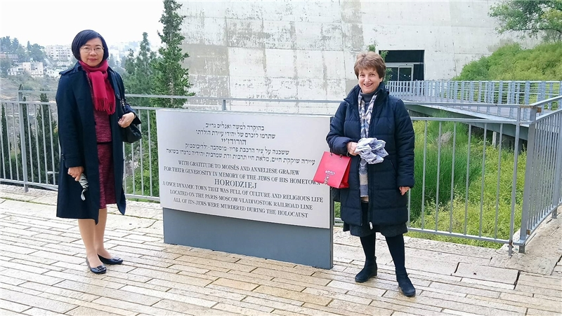 Taken in front of Yad Vashem