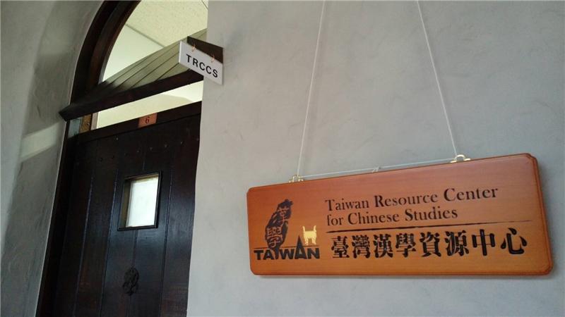 國圖於京都大學設立臺灣漢學資源中心