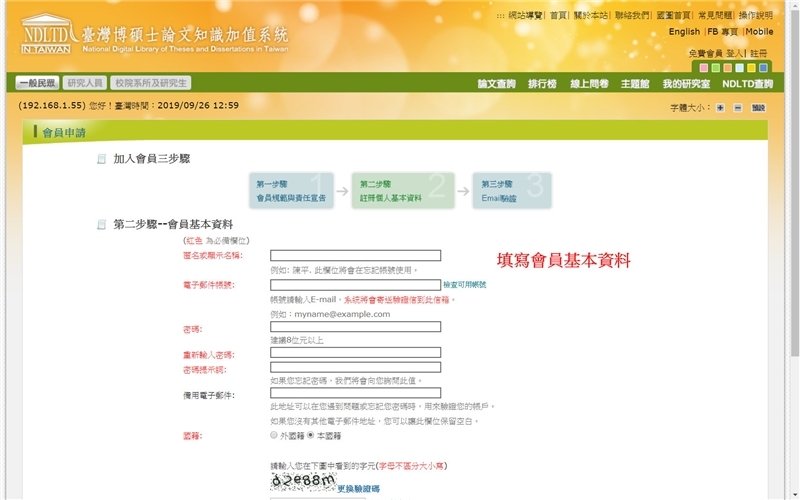 「臺灣博碩士論文知識加值系統」註冊說明:填寫會員基本資料