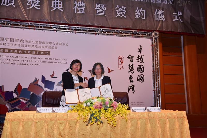 國家圖書館與九典建築師事務所進行簽約2