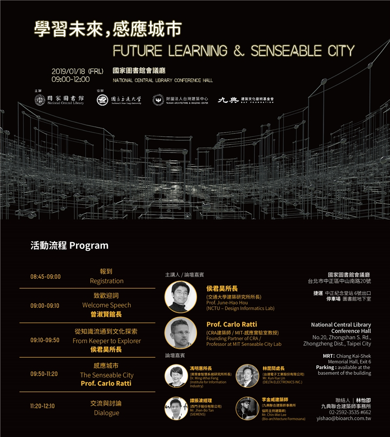 學習未來_感應城市__Future_Learning___Senseable_City_20190118