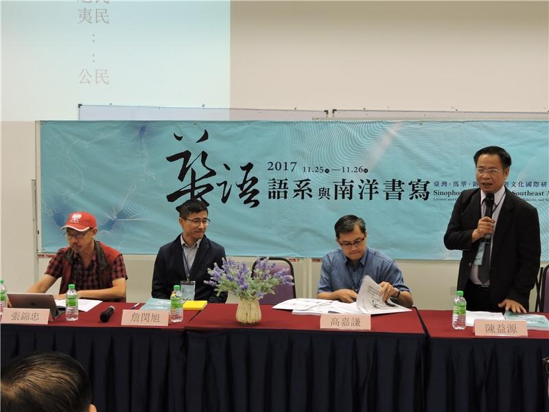 第一場討論會 張錦忠教授、詹閔旭教授、高嘉謙教授、陳益源教授