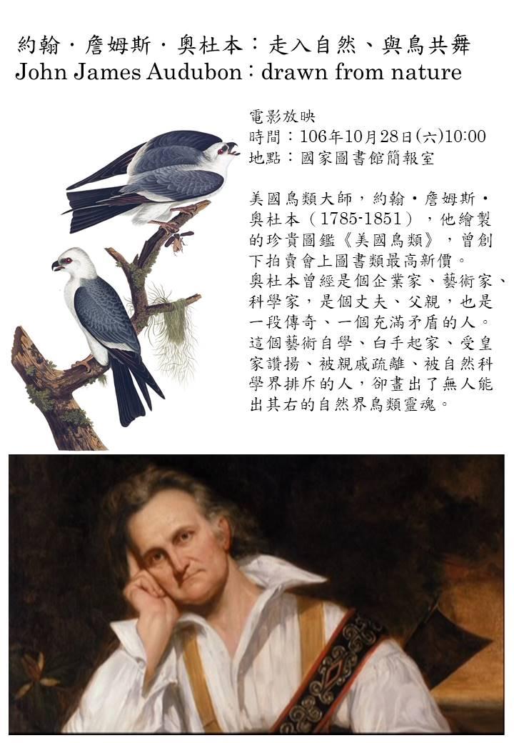 【電影放映】 約翰.詹姆斯.奧杜本:走入自然、與鳥共舞 John James Audubon : drawn from nature 時間:106年10月28日(六)10:00 地點:國家圖書館簡報室