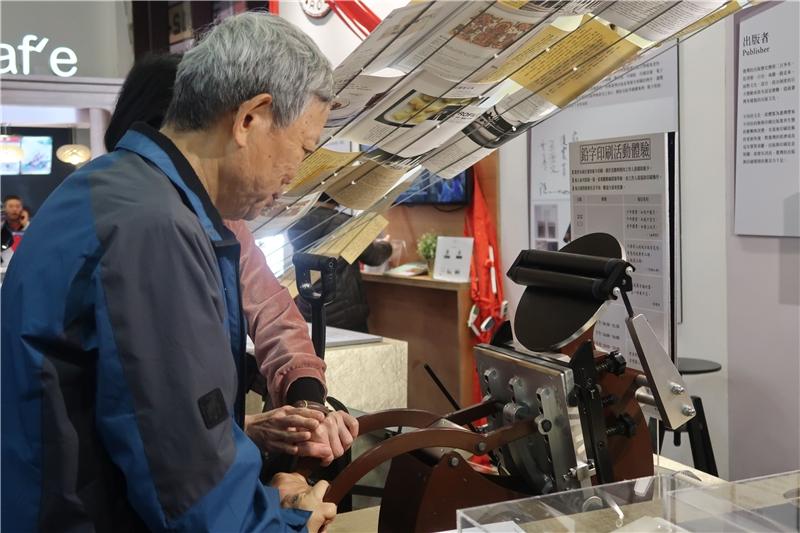 現場貴賓體驗鉛字印刷活動