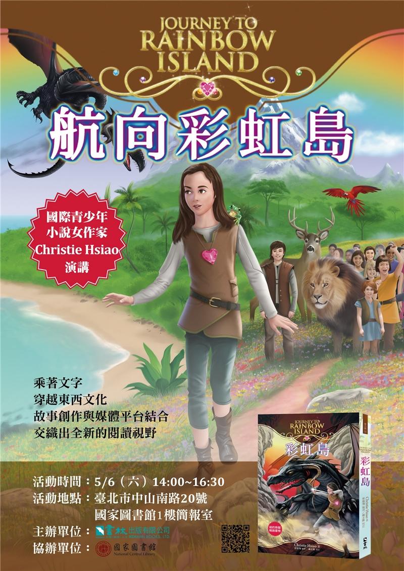 彩虹島演講海報