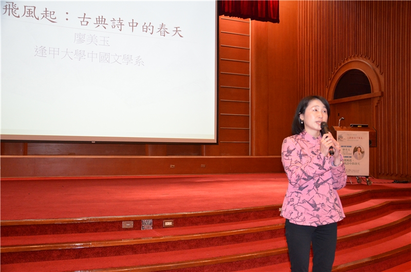國圖館藏組莊惠茹博士介紹本場次講座廖美玉教授