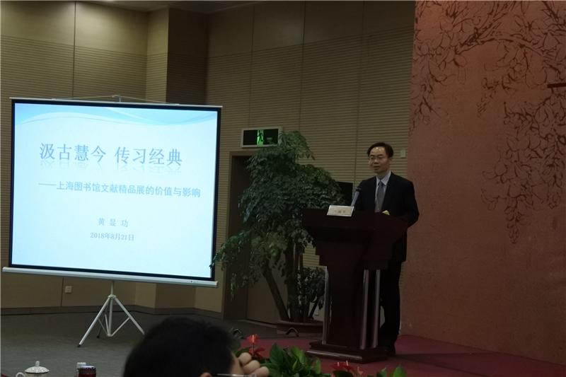 圖8:新北市立圖書館王錦華館長擔任分主題「中華典籍與文化傳承」主持人