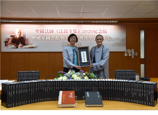 The 2020 Commemorative Edition of Master Shengyen's The Complete Collection of Dharma Drum, donated to the National Central Library and Taiwan Resource Center for Chinese Studies, established with global cooperation.