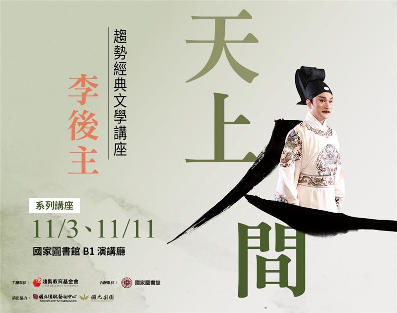 2018李後主國圖活動訊息
