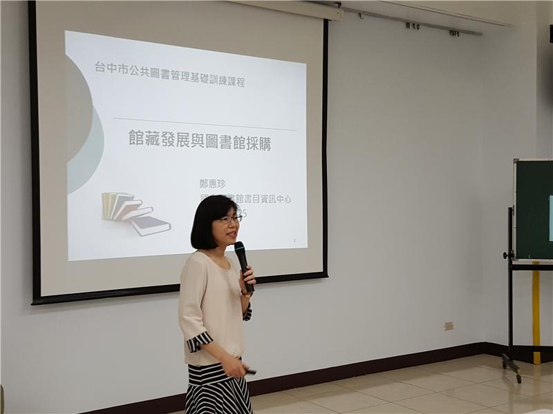 鄭惠珍編輯主講「館藏發展與圖書館採購」