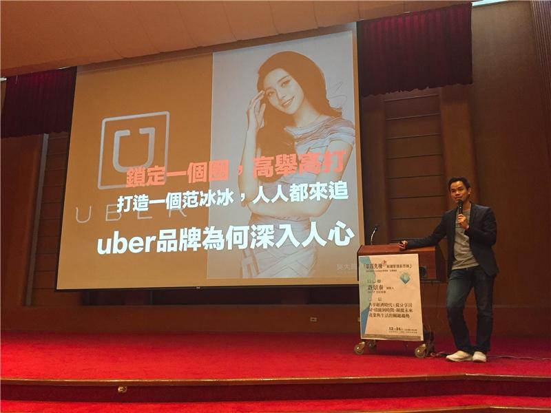 許景泰執行長說明Uber在中國以范冰冰為品牌形象代言人
