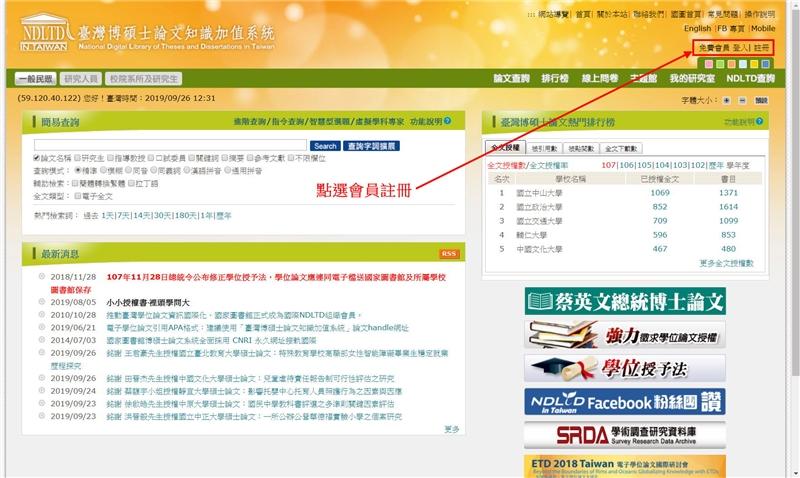 「臺灣博碩士論文知識加值系統」註冊說明:點選會員註冊