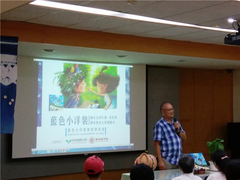 青林國際出版公司林訓民總經理致詞