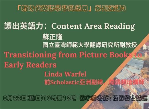 [講座資訊]9月22日「新時代英語學習與應用」系列演講(三)