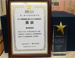 National Central Library's Impression Sun VR Receives Award at the 1st XR Golden Awards