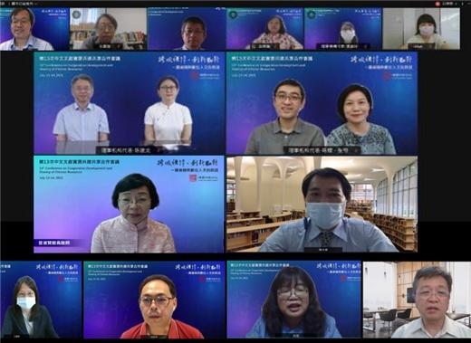 跨越疫情的學術研討會—「跨域經緯‧創新翻轉—圖書館與數位人文的對話」學術會議(第13次中文文獻資源共建共享合作會議)在國家圖書館的視訊平台隆重登場