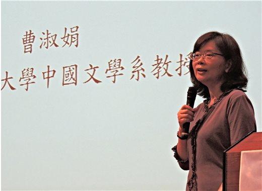 秋季講座第二場曹淑娟教授主講「晚明園林志的想像與建構」