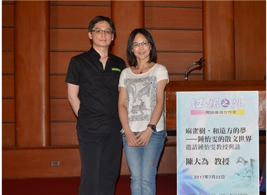 夏季講座第六場陳大為教授主講「麻雀樹,和遠方的夢——鍾怡雯的散文世界」