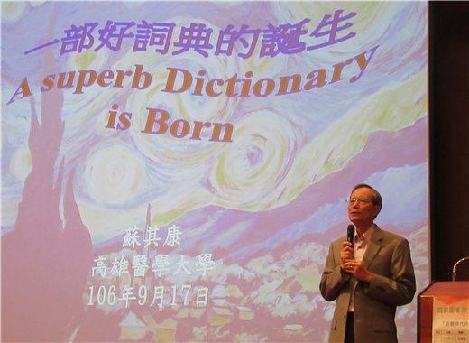 蘇其康講座教授主講「一部好詞典的誕生」