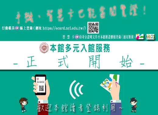 手機、智慧卡也是您的閱覽證,本館多元入館服務歡迎本館讀者登錄利用