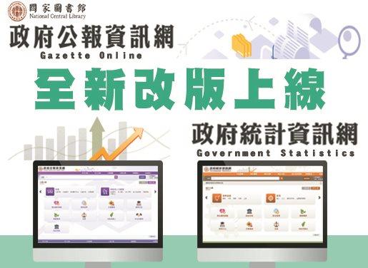 「政府公報資訊網」暨「政府統計資訊網」全新改版上線