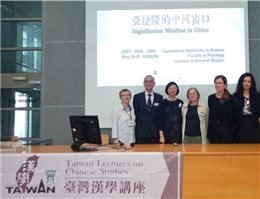 Taiwan Lecture on Chinese Studies hosted at the University of Jagiellonian