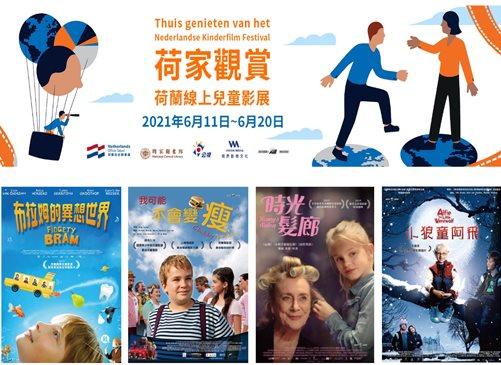 兒童影展多元學習 親子共賞歡度端午〜 國家圖書館與荷蘭在台辦事處攜手推出2021年「荷家觀賞—荷蘭線上兒童影展」