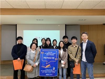 2020.1.16 韓國大邱天主教大學圖書館學系系主任Sanghee Choi教授率八位學生來館參訪及交流