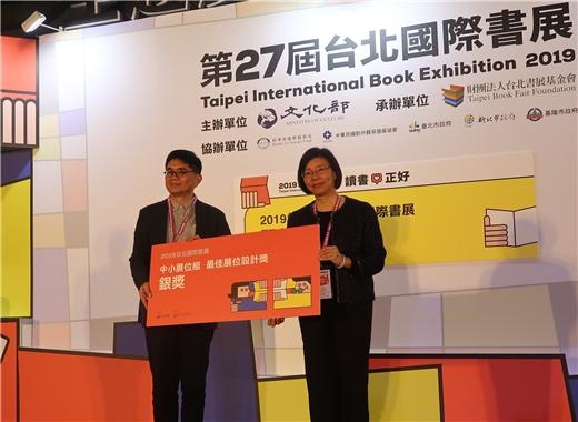 國圖榮獲第27屆台北國際書展「最佳展位設計獎」銀獎