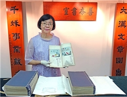 National Central Library Treasure Trove Reprints and Releases Banned Ming Dynasty Book Tian Yuan Yu Li Xiang Yi Fu
