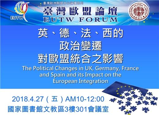「2018年第2次臺灣歐盟論壇」4月27日於本館舉行,歡迎踴躍參加!