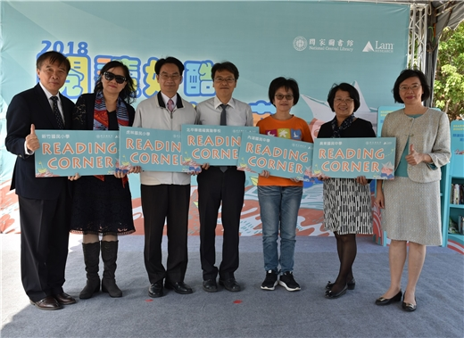 閱讀好酷嘉年華暨送書到學校贈書儀式:國家圖書館與Lam Research合作贈書到新竹6間中小學