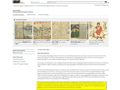 國圖與美國國會圖書館合作中文善本古籍數位化,於國會圖書館正式上線,開放使用