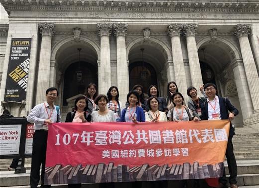 臺灣公共圖書館代表團赴美標竿學習(3)  前進世界著名的紐約公共圖書館