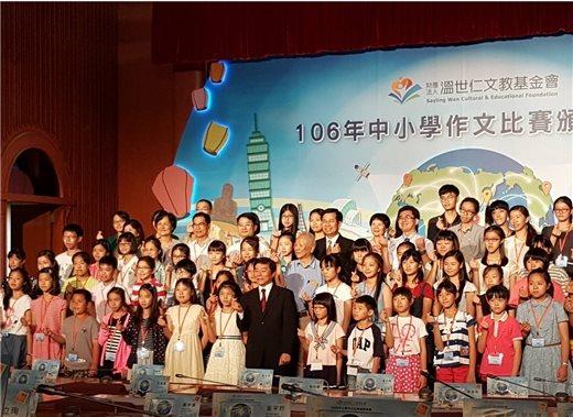 國家圖書館與溫世仁文教基金會攜手推廣閱讀--「106年中小學作文比賽」頒獎典禮圓滿成功