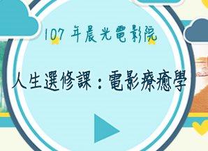 本館晨光電影院11月份場次異動至11月10日(六)放映