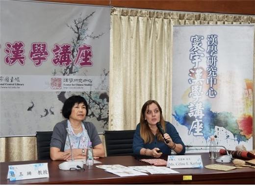 「寰宇漢學講座」邀請金家德教授、范瑟琳女士演講