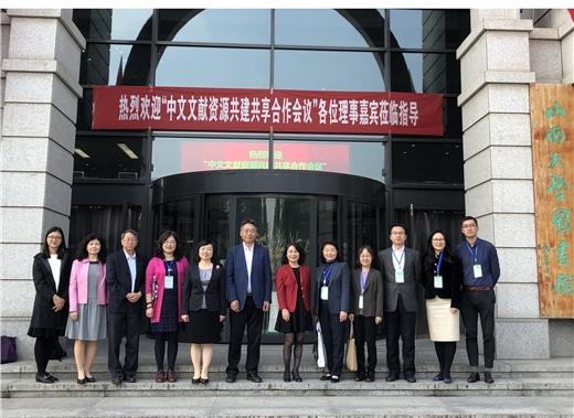 中文文獻資源共建共享合作會議理事會第十三次會議圓滿成功