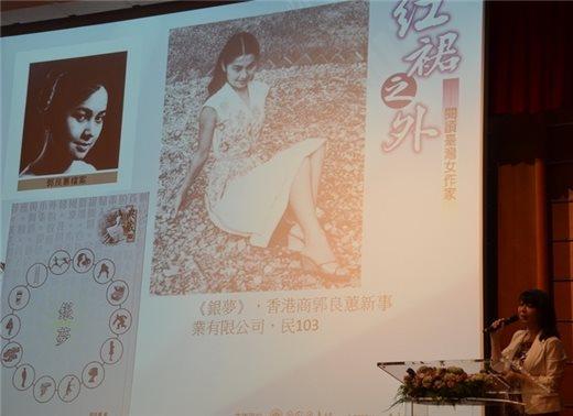 夏季講座第二場王鈺婷教授主講「都會.摩登.現代性──多彩郭良蕙」