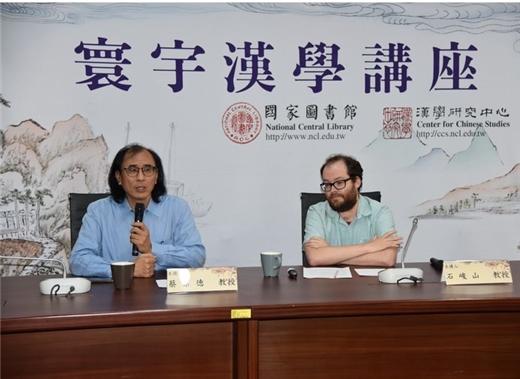 寰宇漢學講座邀請石峻山教授演講