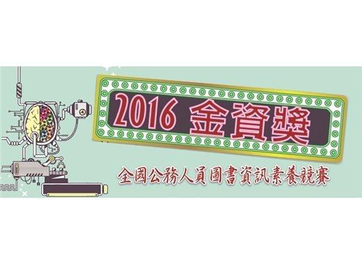 【2016金資獎-全國公務人員圖書資訊素養競賽】即日起開放報名!