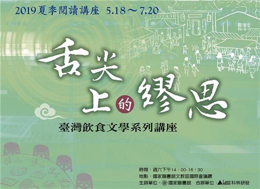 舌尖上的繆思──臺灣飲食文學系列講座