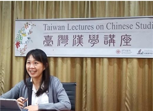 臺灣漢學講座邀請輔仁大學林佩瑩教授演講