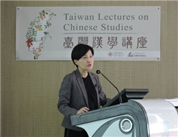 """Taiwan Lectures on Chinese Studies"" invites Professor Lin Ho-Yi to deliver a lecture at Seoul National University"