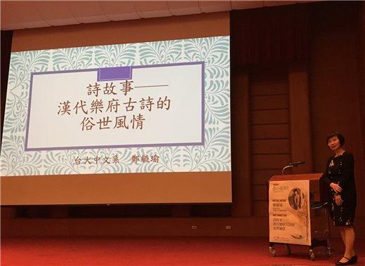 聽詩說故事-鄭毓瑜教授主講「漢代樂府古詩的俗世風情」