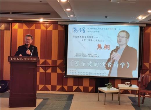 臺灣漢學講座邀請焦桐(葉振富教授)於馬來西亞演講