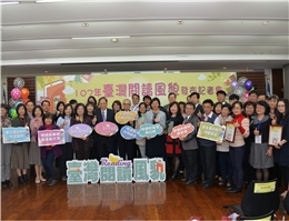 NCL Announces 2018 Taiwan Reading Report: Public Reading Ability Continues to Climb across the Island