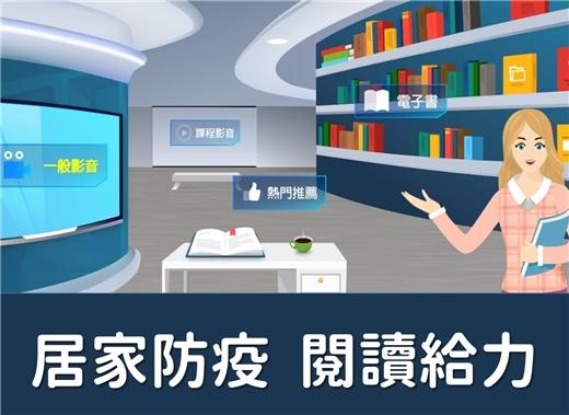 居家防疫,閱讀給力!國家圖書館陪您追求新知 遠離病毒
