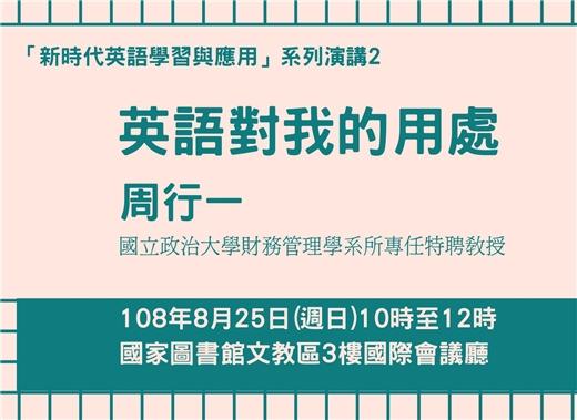 [講座資訊]8月25日「英語對我的用處」講座