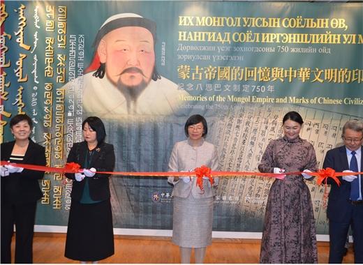 臺灣展覽轟動烏蘭巴托-「蒙古帝國的回憶與中華文明的印記--紀念八思巴文制定750年」展覽開展